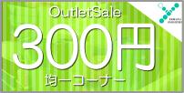 アウトレット300円.jpg