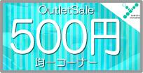 アウトレット500円.jpg
